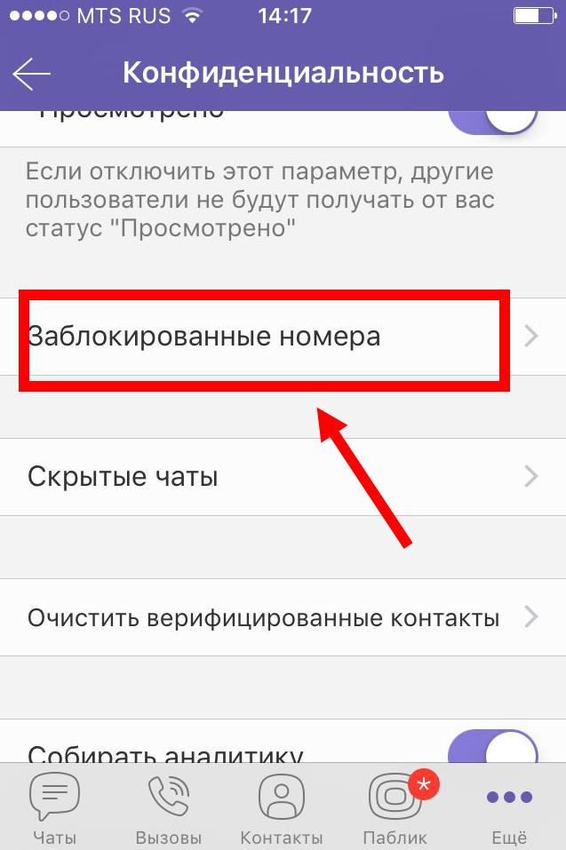 Как сделать заблокированный номер