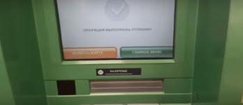 Изображение - Как перевести деньги с кредитной карты сбербанка на другую image6310aea1